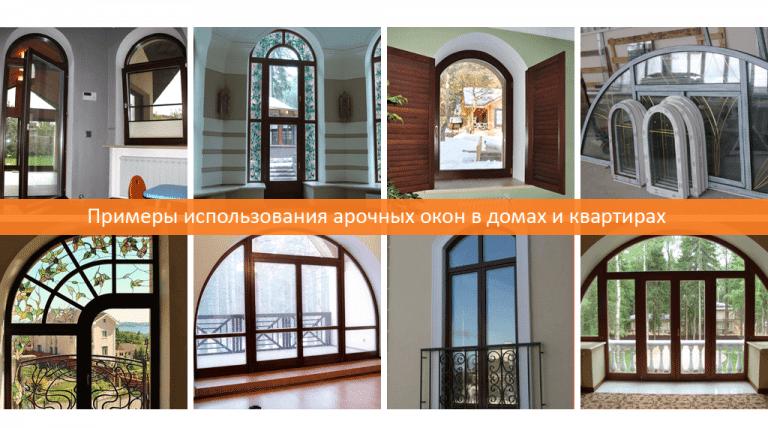 Арочные окна